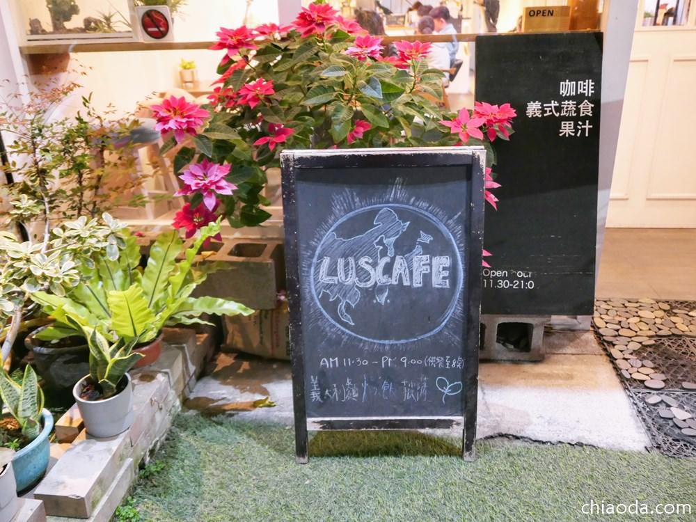 盧仕蔬食咖啡