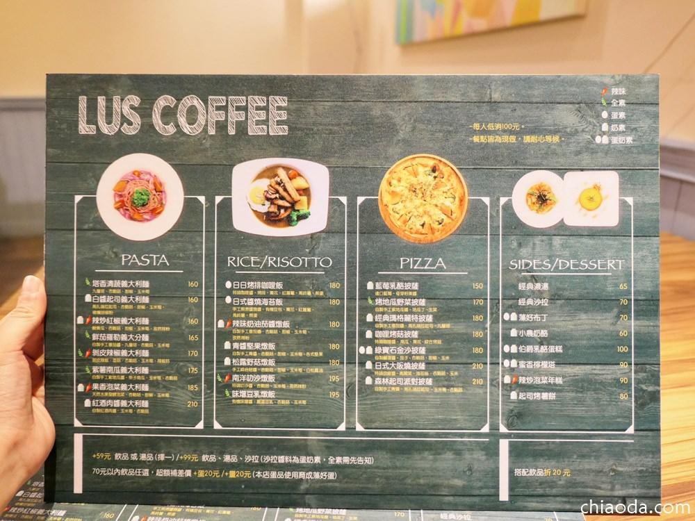 盧仕咖啡 2020菜單