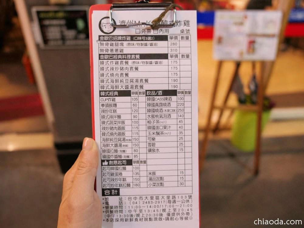濟州Mr.KIM韓式炸雞 2020菜單