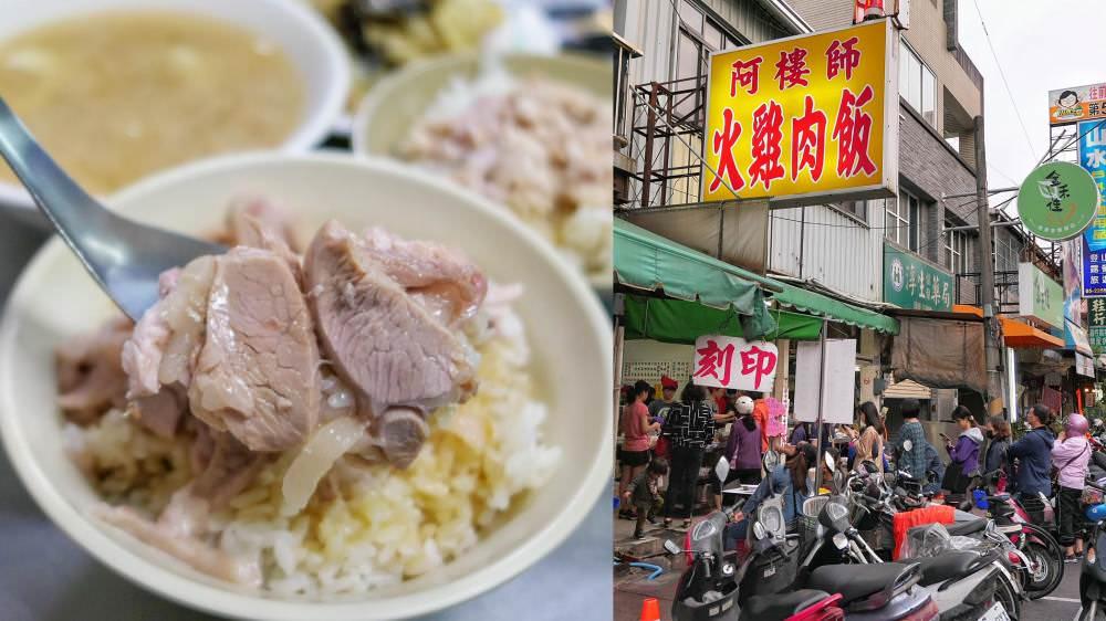 阿樓師火雞肉飯|嘉義市在地人推薦平價火雞肉飯 晚餐時段人氣爆棚