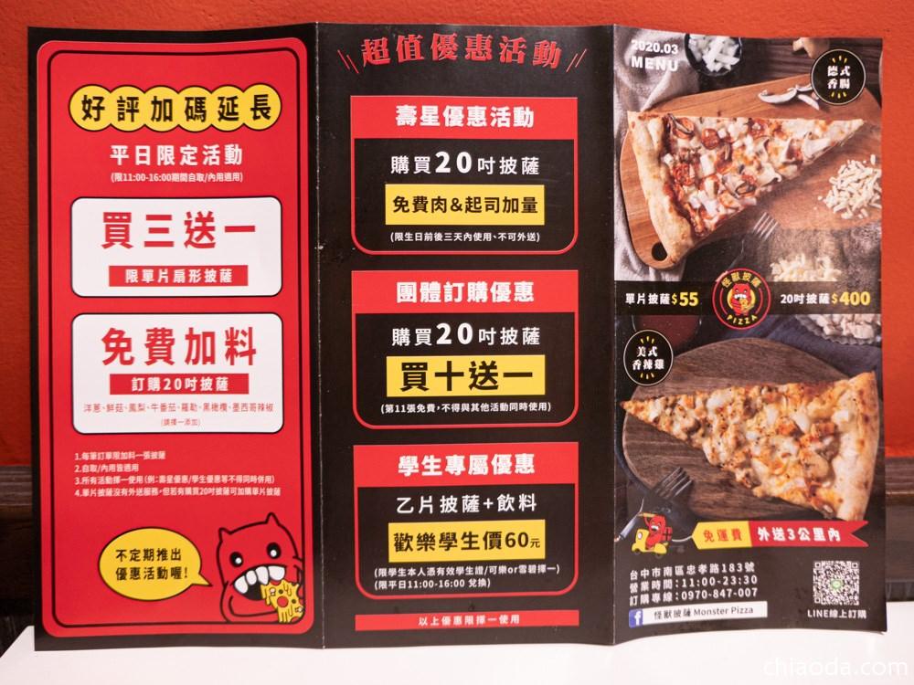 怪獸披薩 菜單