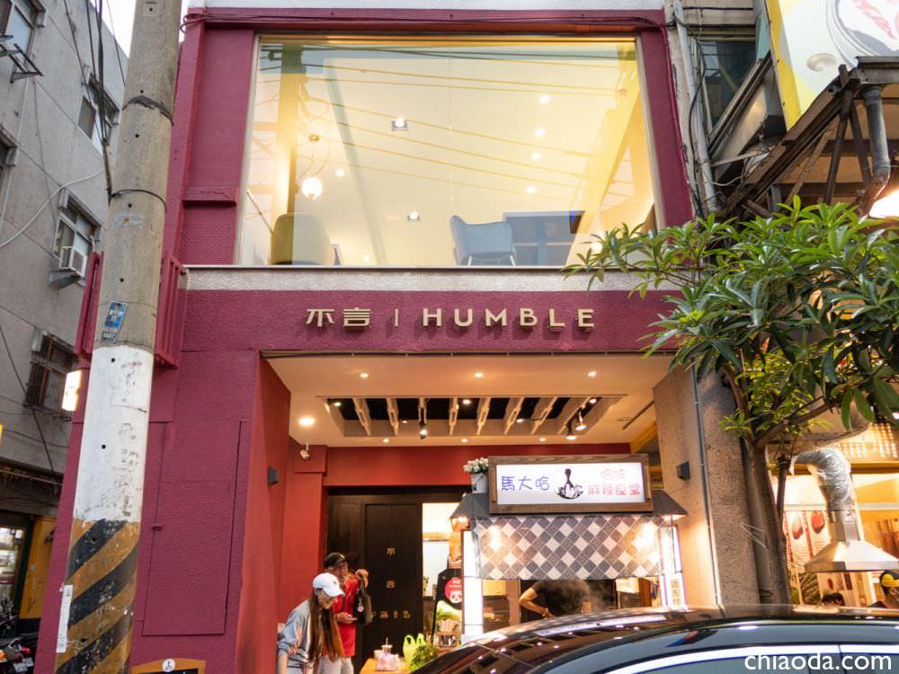 不言Humble 逢甲義式餐廳