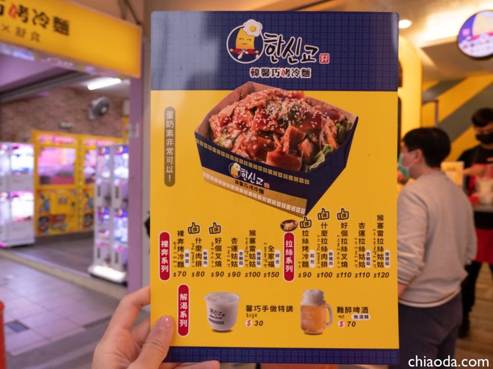 韓馨巧烤冷麵 菜單