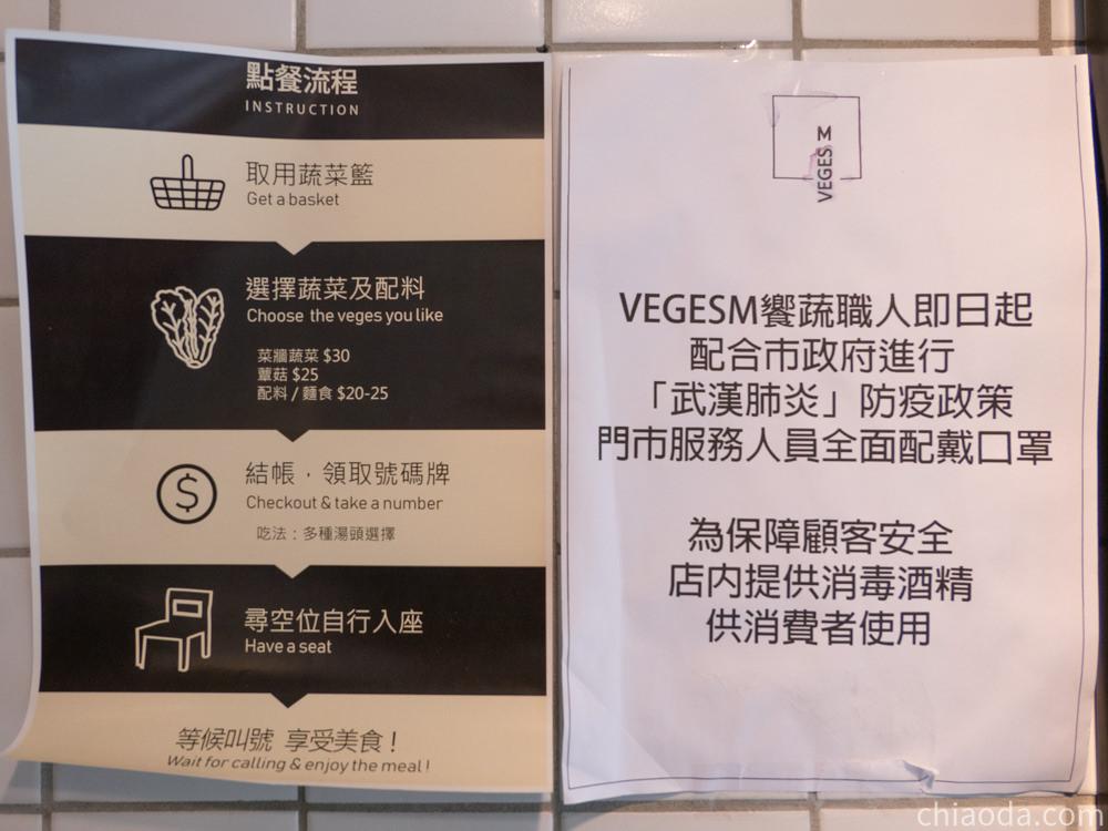 饗蔬職人 內用點餐流程