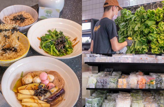 饗蔬職人|(勤美/一中)蔬食滷味推薦 一整面的蔬菜牆、多種蔬食配料及六種湯頭可選 吃菜也好幸福~