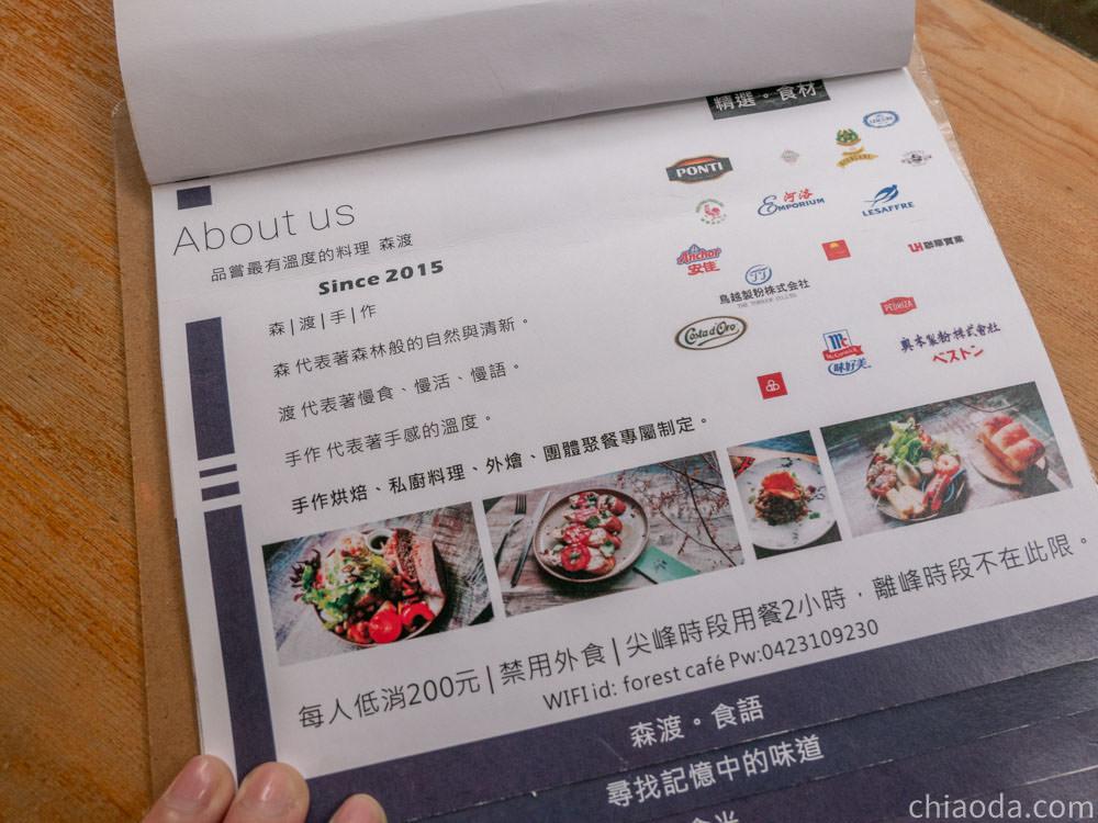 森渡手作廚房 2020最新菜單 低消 用餐時間