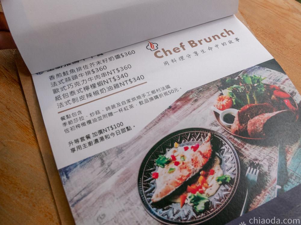 森渡手作廚房 2020最新菜單