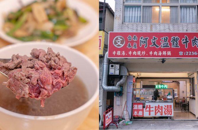 阿文溫體牛肉湯|台中北區科博館旁好吃的溫體牛肉湯 不用大老遠跑去台南啦!