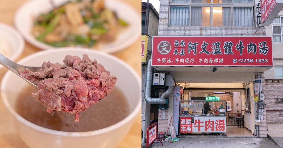 阿文台南溫體牛肉湯