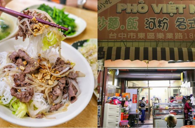 樂業路越南小吃|台中東區生意超好的平價越南料理 份量多到爆!!!