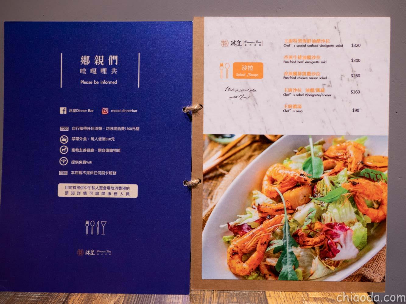 沐皇餐酒館 菜單