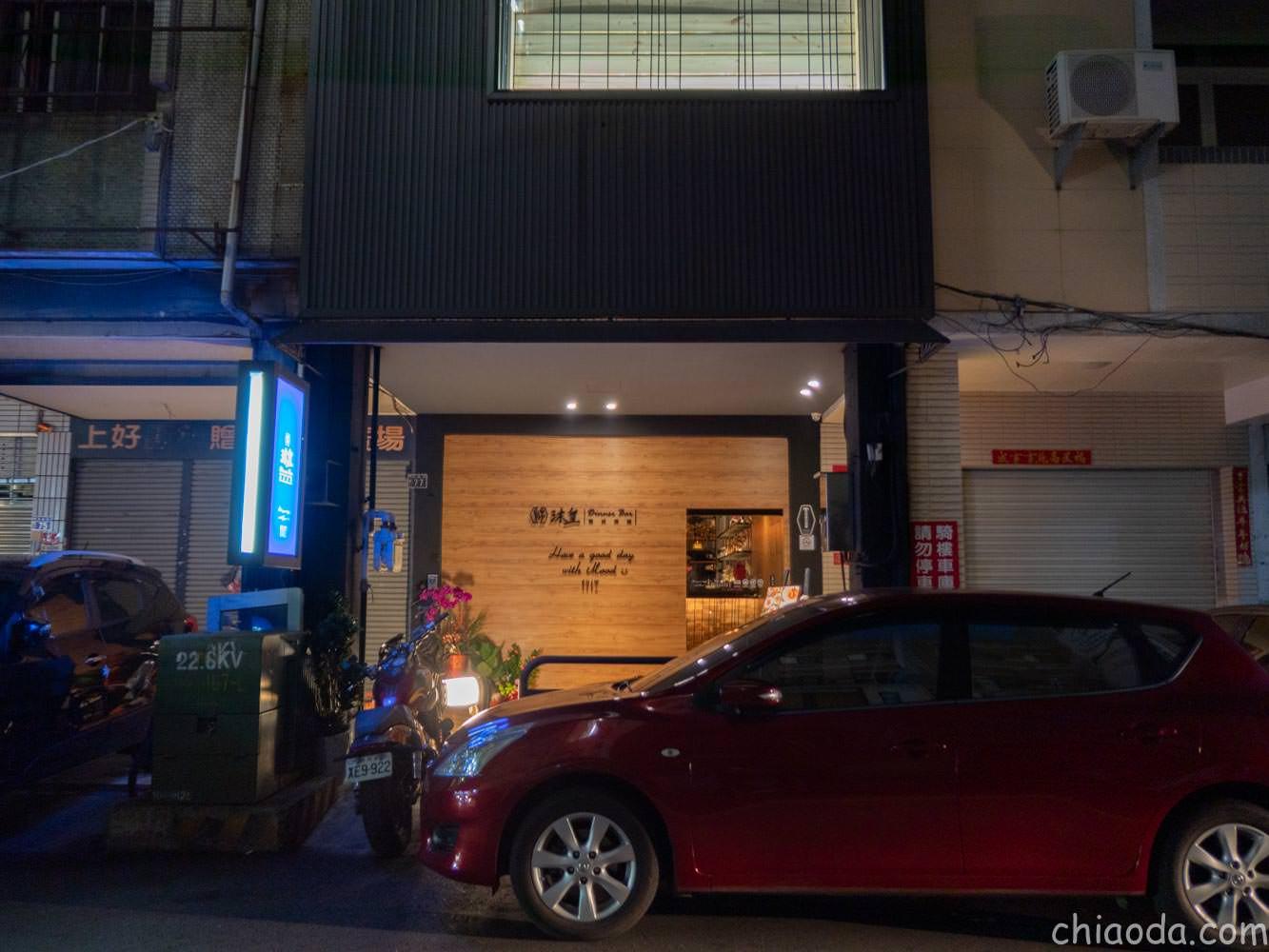 沐皇餐酒館 忠誠街