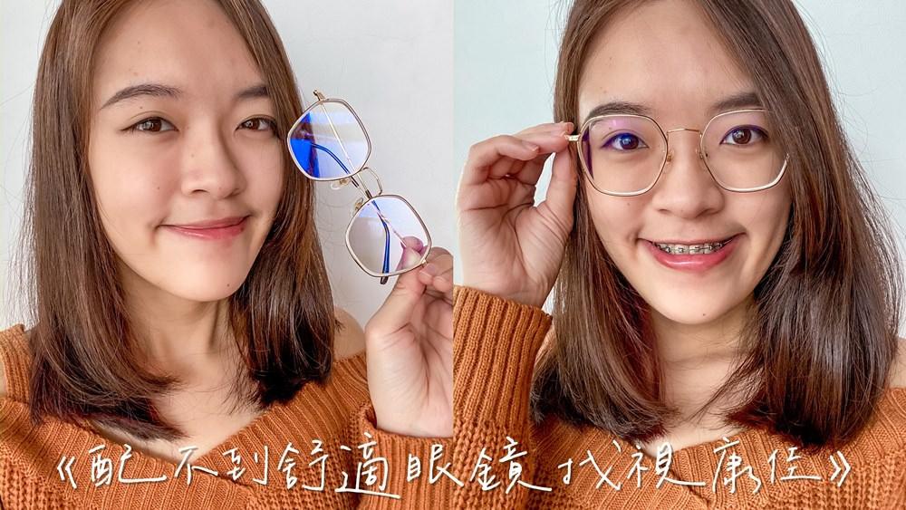 配不到舒適眼鏡找視康佳 彰化眼鏡行推薦