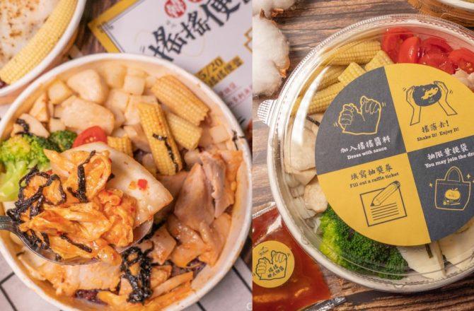 隨主飡法式水煮專賣|連鎖美味水煮便當推薦 韓式搖搖便當2020新上市!一中、東海、興大、豐原水煮便當推薦