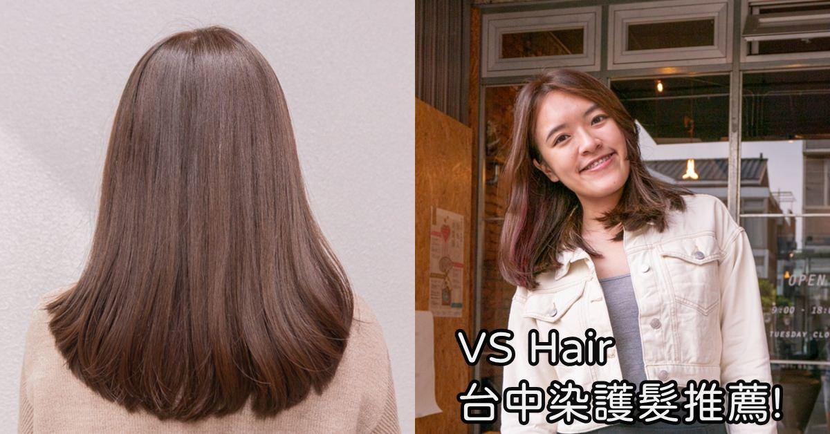 VS Hair Salon 逢甲髮廊推薦 專業染髮和多道深層護髮 染護完頭髮竟然超柔順!