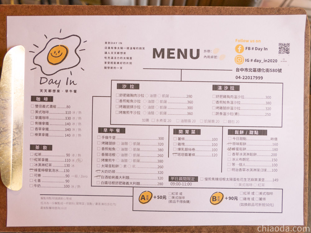 day in 菜單