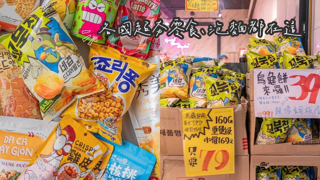 小熊特吉 進口零食|(台中科博館周邊)專賣各國最夯零食 還有不定時折扣與優惠  挑戰市場最低價!