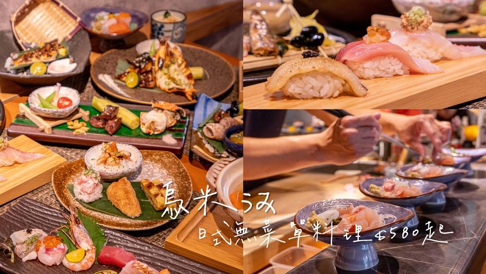 烏米うみ日式無菜單料理 台中北區中國醫周邊