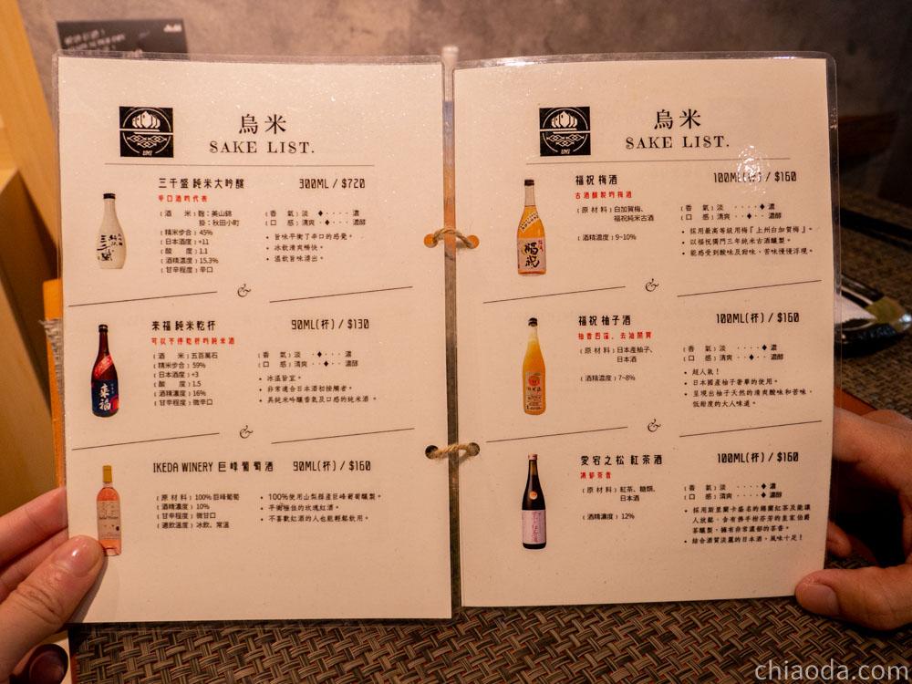 烏米うみ日式無菜單料理 酒單