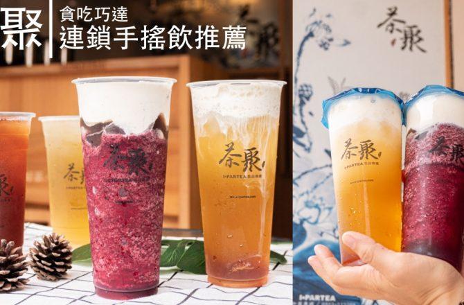茶聚 嚴選高品質茶葉、重視製茶工法的連鎖茶飲 新商品推出冰沙與奶蓋夢幻又吸睛