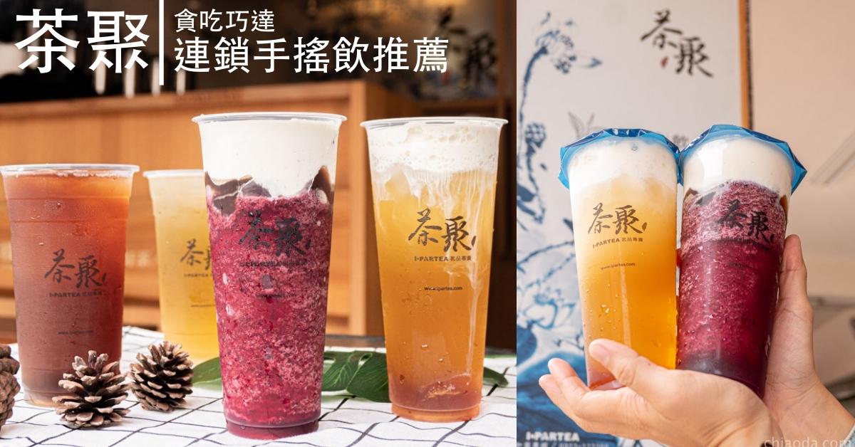 茶聚|嚴選高品質茶葉、重視製茶工法的連鎖茶飲 新商品推出冰沙與奶蓋夢幻又吸睛