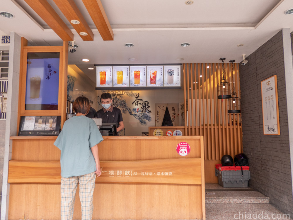 茶聚 彰化永安店