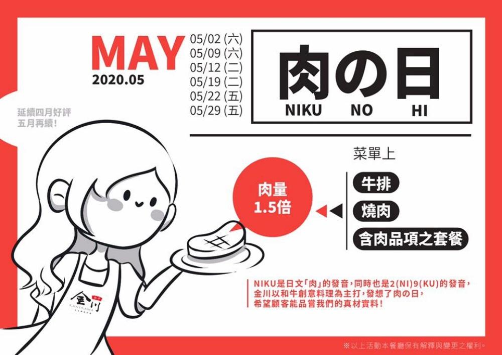 金川kanekawa 29肉之日活動