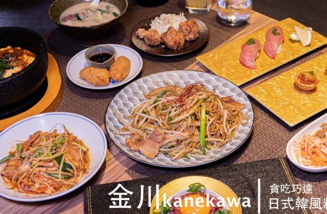 金川kanekawa|(科博館周邊附菜單)日式韓風料理口味會是如何?讓韓籍日本主廚帶給你一場味覺饗宴~