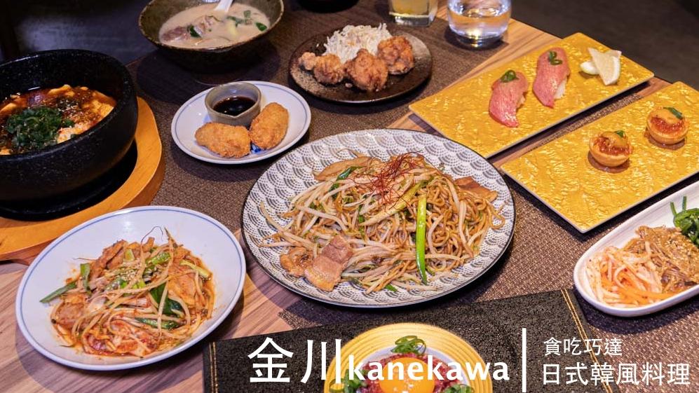 金川kanekawa 科博館周邊美食