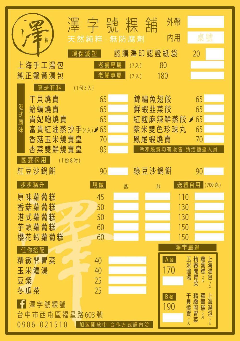 澤字號粿舖菜單