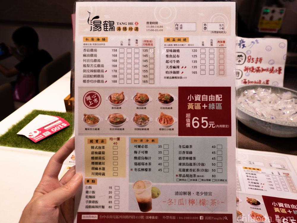 湯鶴 菜單