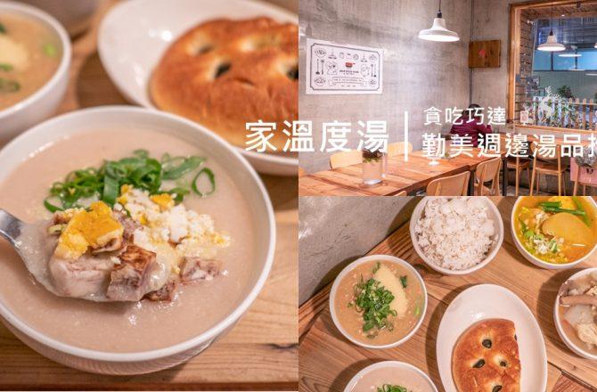 家溫度湯專門店|(2020食記菜單)勤美周邊湯品推薦 兩碗燉湯加一主食 好飽好享受!