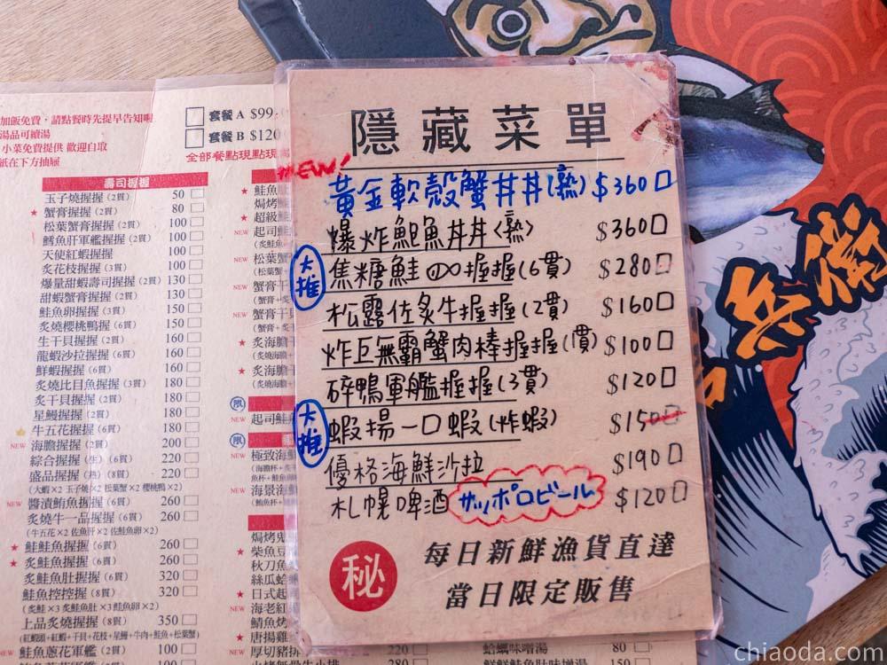 信兵衛手作丼飯壽司 2020年菜單