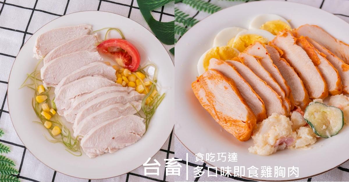 台畜即食雞胸肉|(文末優惠碼)嚴選國產原塊雞胸肉 不添加防腐劑 多種口味可挑選 都好好吃~