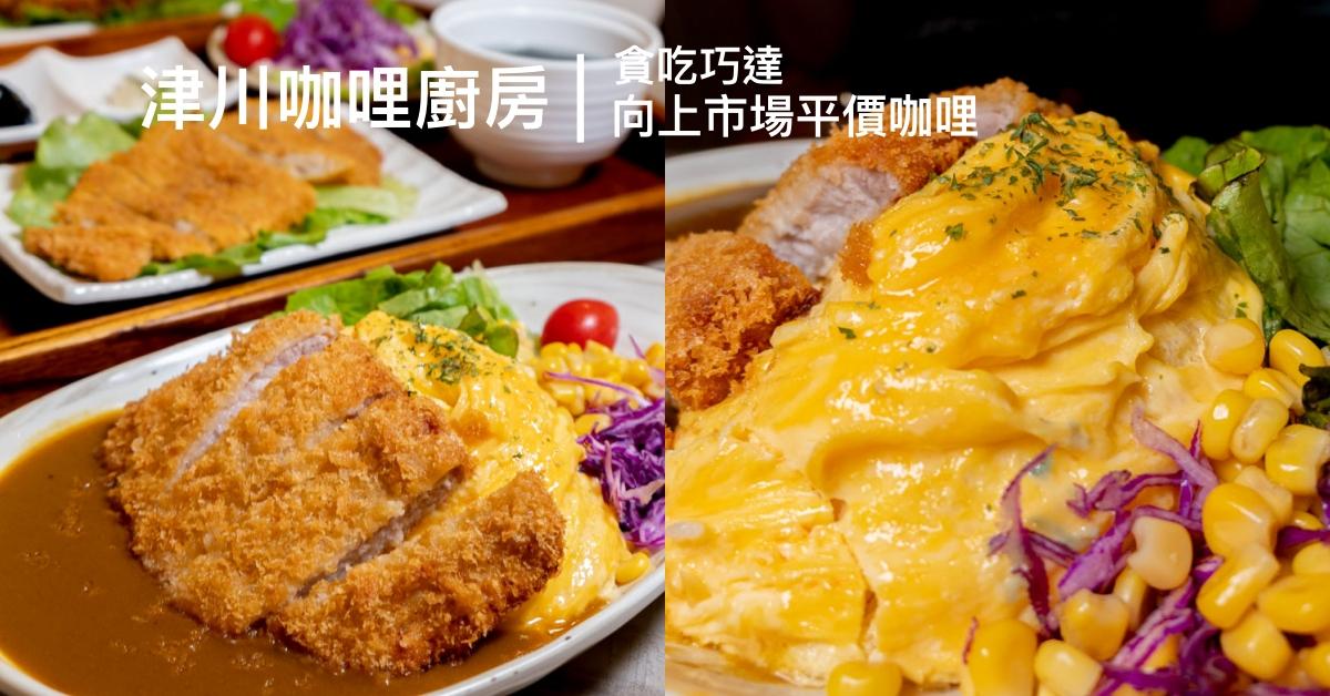 津川咖哩廚房向上北直營店|向上市場平價咖哩飯只要$159起 Google4.7顆星好評 工學路也有店喔!