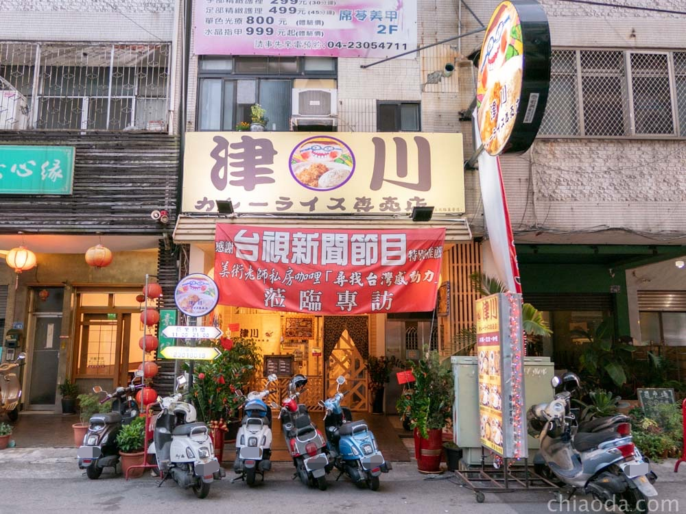 津川咖哩廚房向上北直營店 向上市場周邊