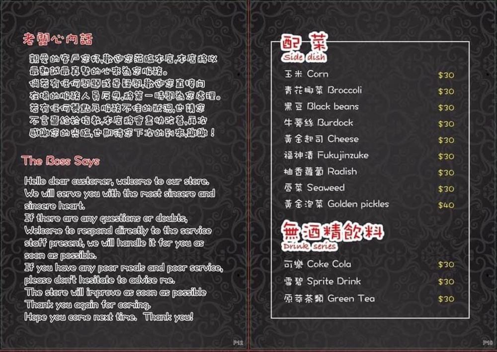 津川咖哩 菜單