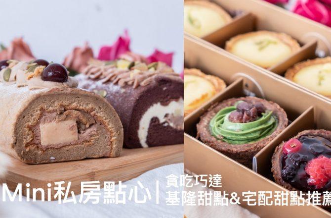 Mini私房點心|基隆甜點 宅配甜點推薦 不管是塔類還是蛋糕捲都好吃有記憶點