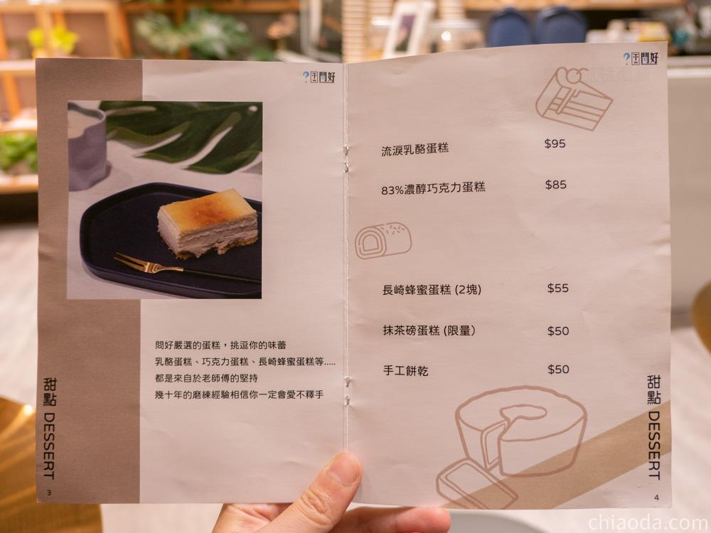 問好茶館 菜單