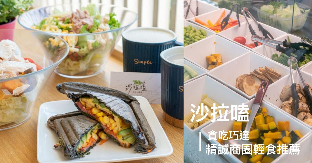 沙拉嗑 精明商圈輕食沙拉推薦