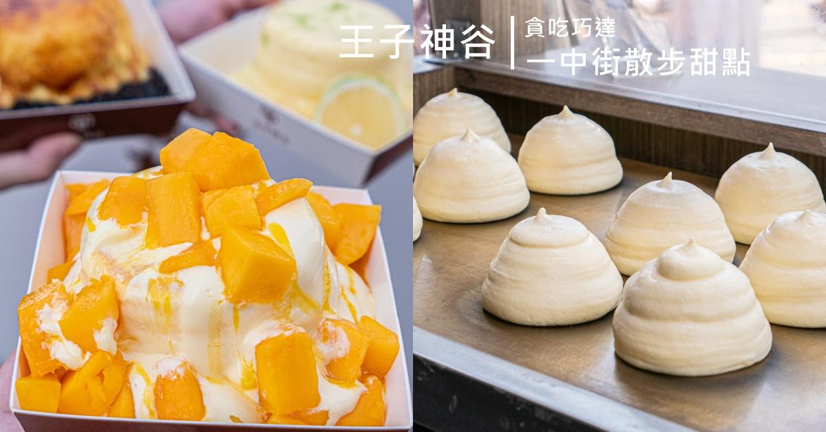 王子神谷一中店|(2020年菜單)來一中、中友逛街必吃的散步點心 $100就能吃到好吃的舒芙蕾厚鬆餅