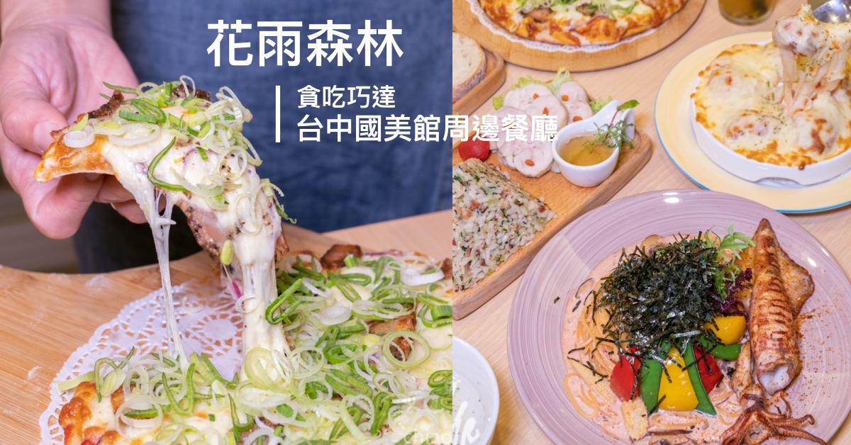 花雨森林|台中國美館旁義式餐廳 激推蒜苗鹹豬肉Pizza和現打果汁(附菜單寵物友善餐廳)