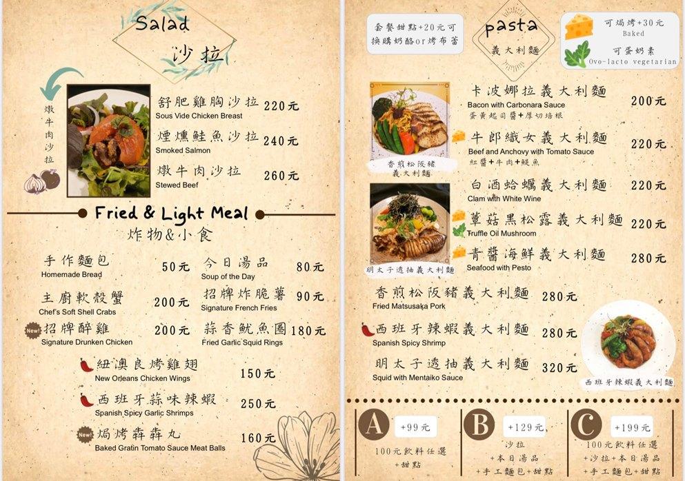 花雨森林菜單
