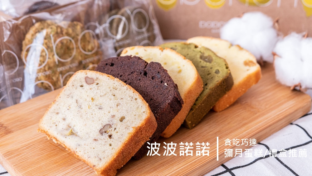 波波諾諾|多口味磅蛋糕及餅乾,堅持不使用化學添加物、選用本土在地食材! 彌月蛋糕/喜餅/禮盒推薦