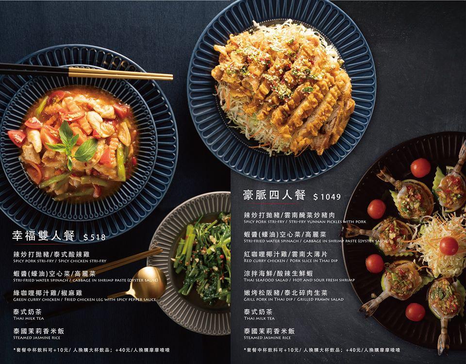 泰豪脈 菜單 兩人餐四人餐