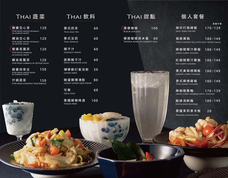 泰豪脈 菜單