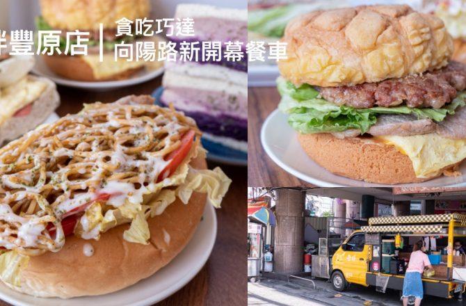 告胖炭烤土司豐原店|向陽路早餐車 自製豬肉排、菠蘿漢堡還有炒麵麵包 好好吃好推薦!