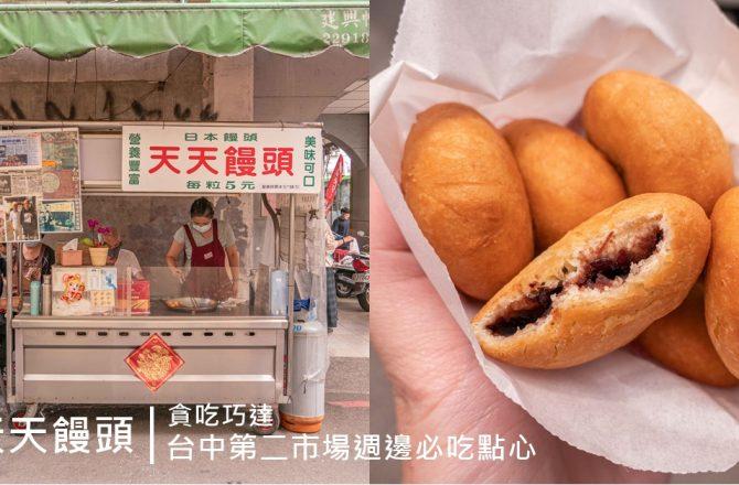 天天饅頭|台中第二市場周邊傳承70年的日式小點心,樸實美味不油膩! 一粒$5,經過一定要買幾粒來吃~