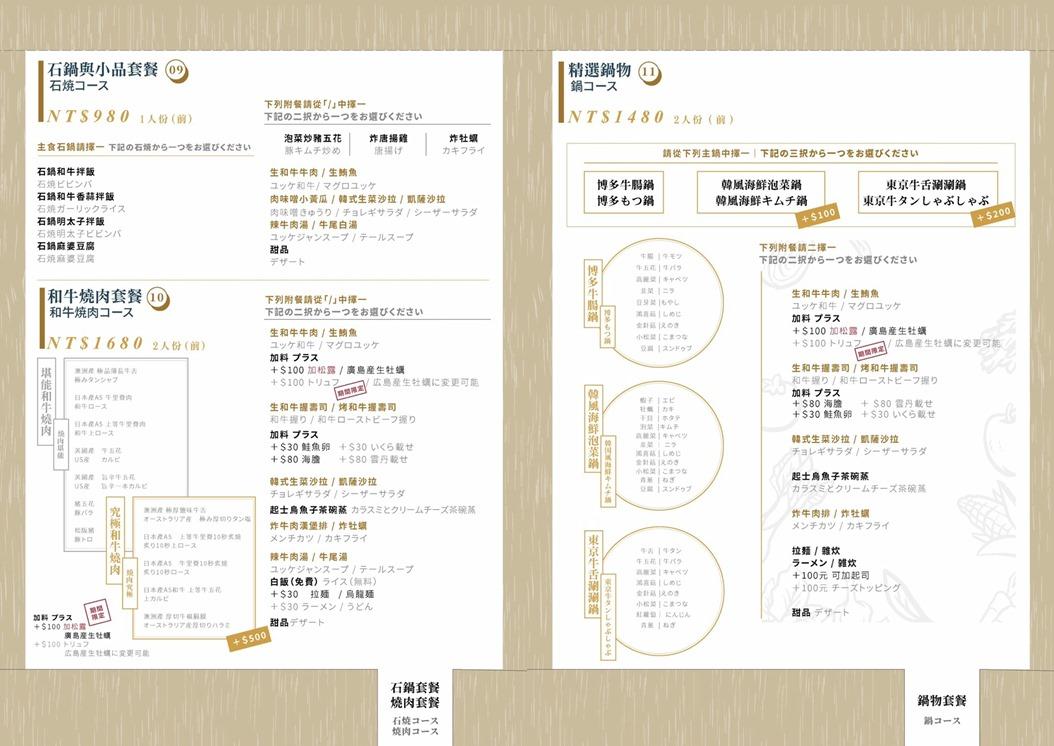 金川kanekawa 菜單