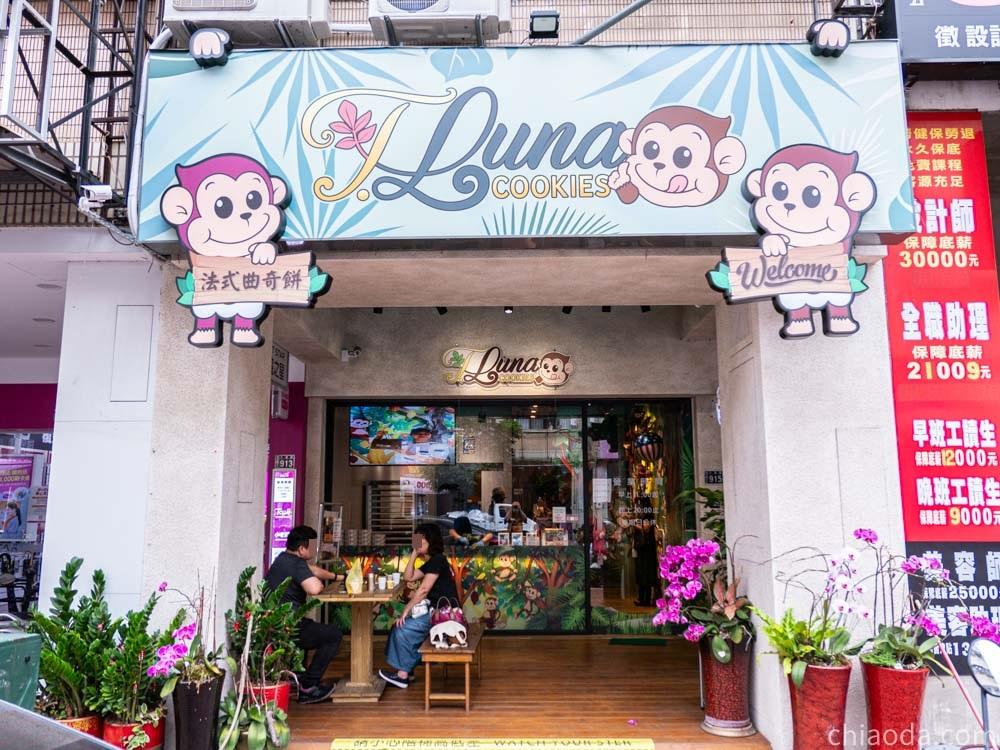 T.Luna鐵猴子曲奇餅 店鋪環境